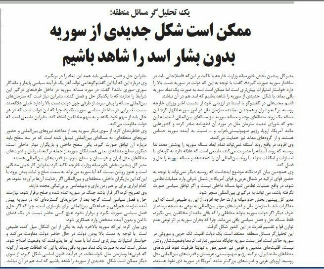 بين الصحفات الإيرانية: تحالف ضد العقوبات وتوقعات بغياب الأسد عن سوريا الجديدة 2