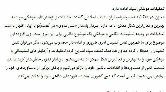 بين الصحفات الإيرانية: تحالف ضد العقوبات وتوقعات بغياب الأسد عن سوريا الجديدة 4