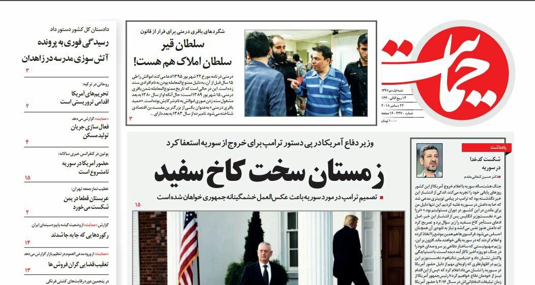 بين الصحفات الإيرانية: تحالف ضد العقوبات وتوقعات بغياب الأسد عن سوريا الجديدة 3