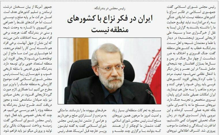 بين الصحفات الإيرانية: تحالف ضد العقوبات وتوقعات بغياب الأسد عن سوريا الجديدة 5