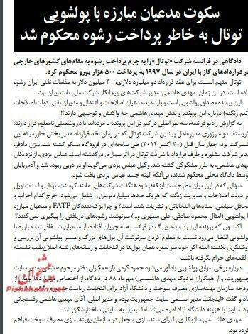 بين الصحفات الإيرانية: تحالف ضد العقوبات وتوقعات بغياب الأسد عن سوريا الجديدة 6