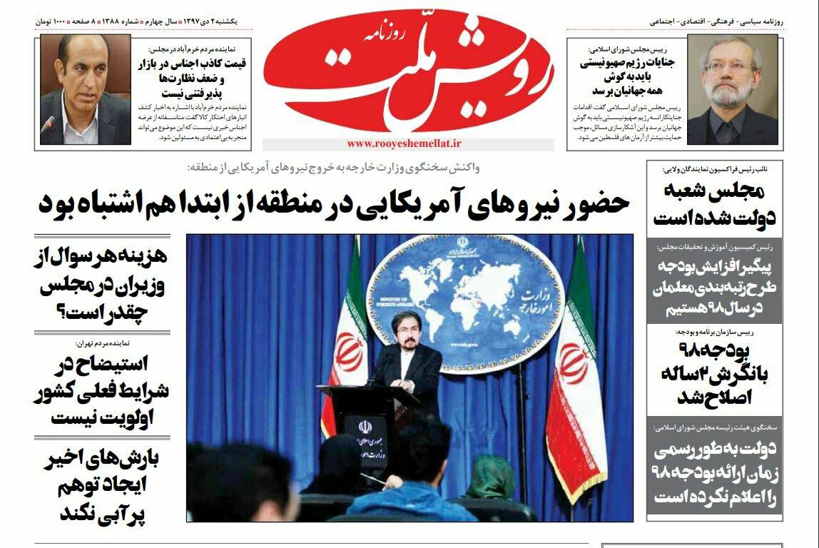 بين الصفحات الإيرانية: مناورات بطابع هجومي وحقيقة تغيير رئيس القضاء 2
