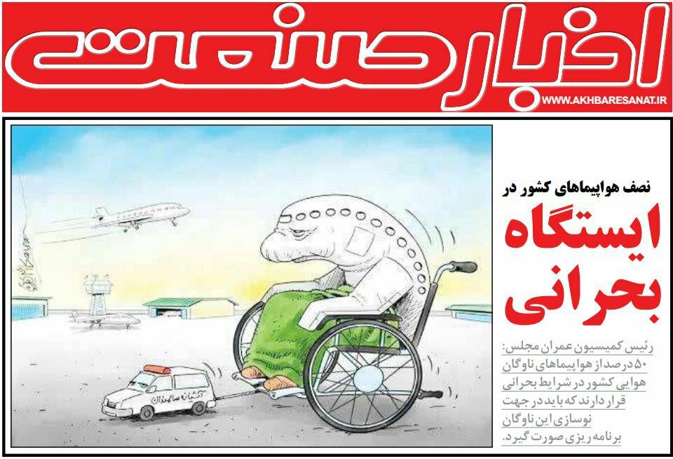بين الصفحات الإيرانية: مناورات بطابع هجومي وحقيقة تغيير رئيس القضاء 7