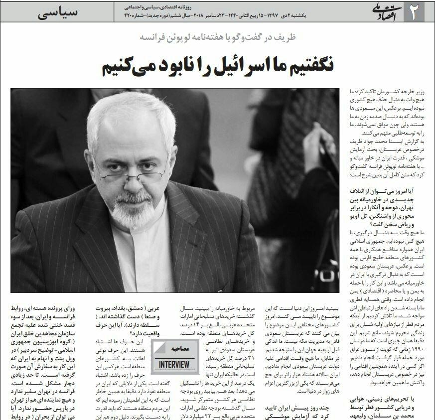 بين الصفحات الإيرانية: مناورات بطابع هجومي وحقيقة تغيير رئيس القضاء 4