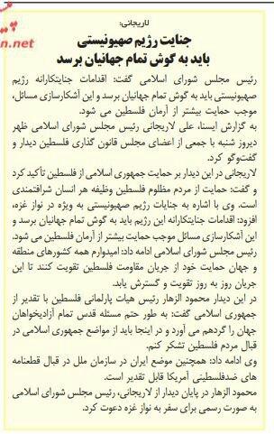 بين الصفحات الإيرانية: مناورات بطابع هجومي وحقيقة تغيير رئيس القضاء 3