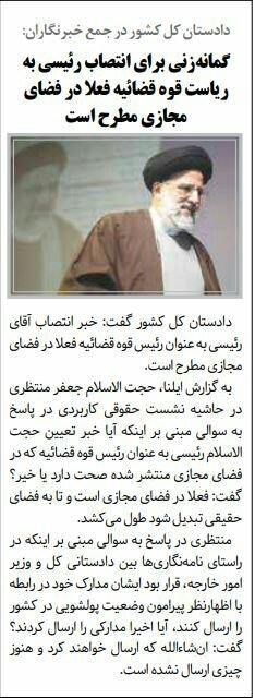 بين الصفحات الإيرانية: مناورات بطابع هجومي وحقيقة تغيير رئيس القضاء 5