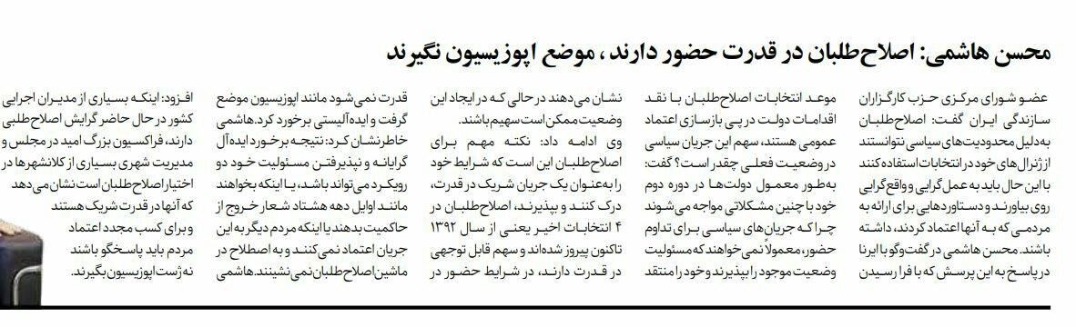 بين الصفحات الإيرانية: مناورات بطابع هجومي وحقيقة تغيير رئيس القضاء 6