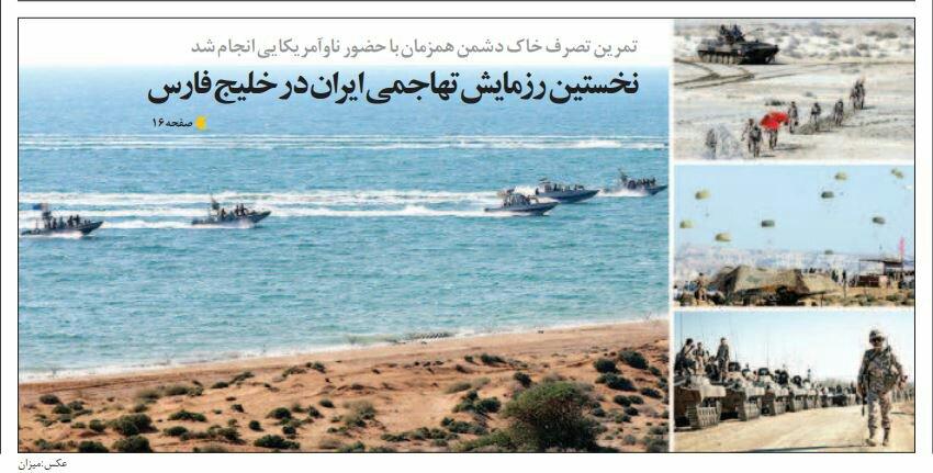 بين الصفحات الإيرانية: مناورات بطابع هجومي وحقيقة تغيير رئيس القضاء 1