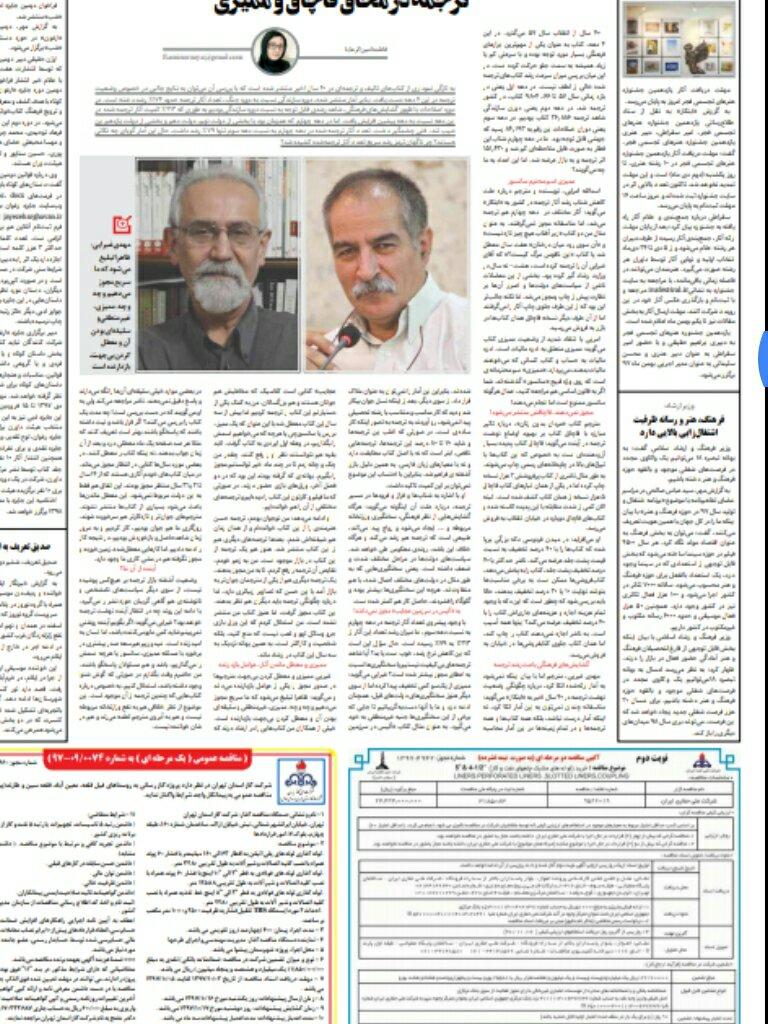 شبابيك إيرانية/شباك الأحد: جدل بشأن أجور العمال وحركة الترجمة في تراجع 3