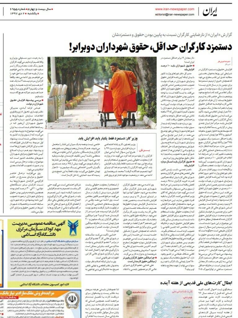 شبابيك إيرانية/شباك الأحد: جدل بشأن أجور العمال وحركة الترجمة في تراجع 1