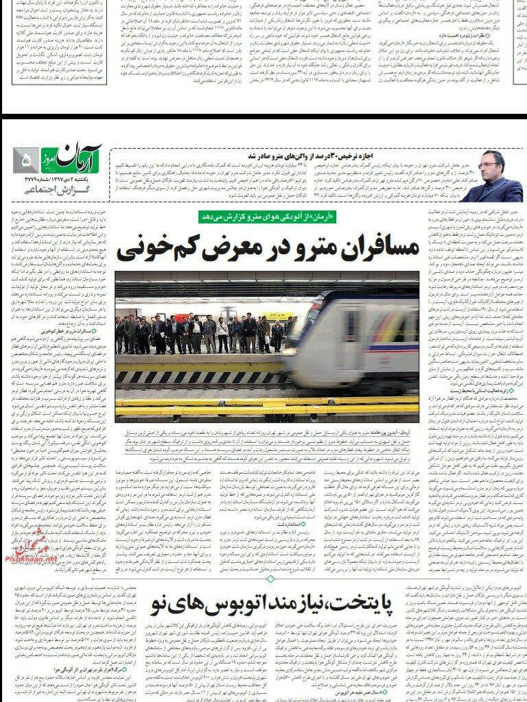 شبابيك إيرانية/شباك الأحد: جدل بشأن أجور العمال وحركة الترجمة في تراجع 2