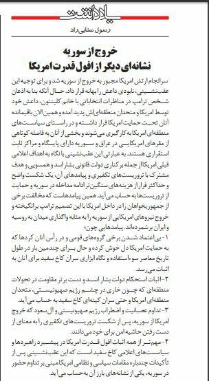 بين الصفحات الإيرانية: إيران تشيد بنتائج الانسحاب الأميركي من سوريا وتواجه العقوبات 1