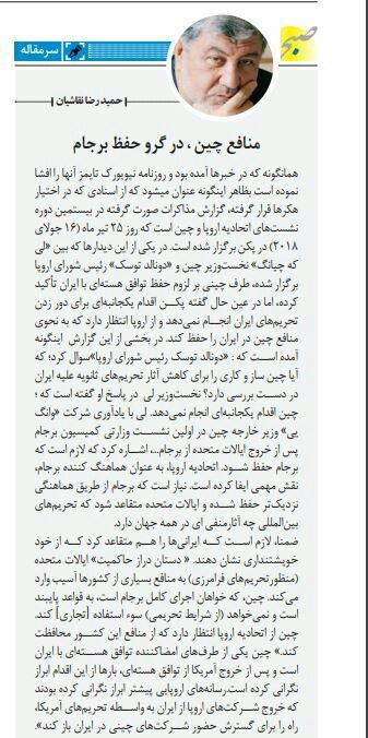 بين الصفحات الإيرانية: إيران تشيد بنتائج الانسحاب الأميركي من سوريا وتواجه العقوبات 4