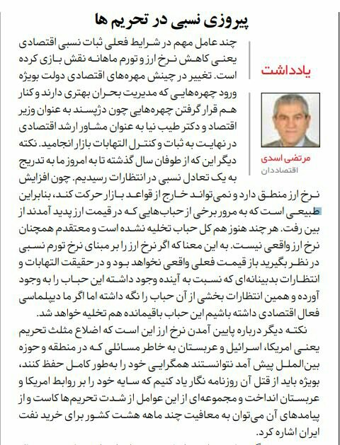 بين الصفحات الإيرانية: إيران تشيد بنتائج الانسحاب الأميركي من سوريا وتواجه العقوبات 5