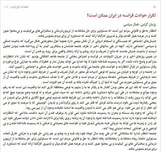بين الصفحات الإيرانية: إيران تشيد بنتائج الانسحاب الأميركي من سوريا وتواجه العقوبات 3