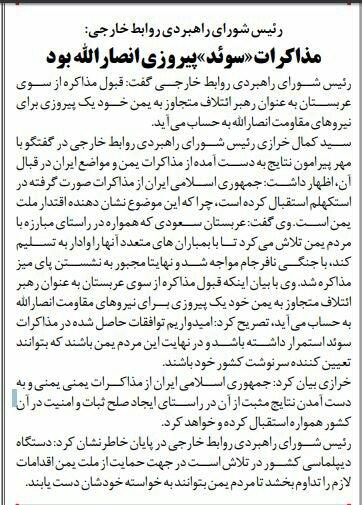 بين الصفحات الإيرانية: إيران تشيد بنتائج الانسحاب الأميركي من سوريا وتواجه العقوبات 2