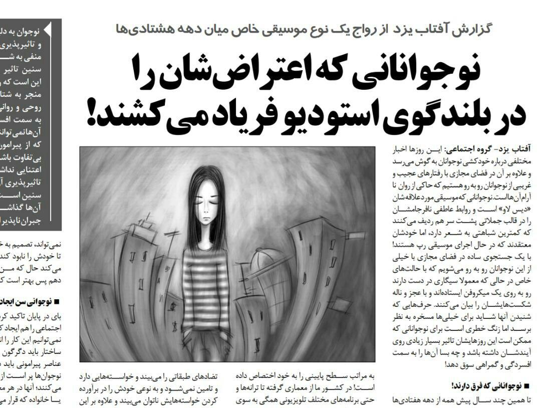 شبابيك إيرانية/ شباك الاثنين: المقاهي موضع شك والموسيقى منبر الجيل الجديد 2