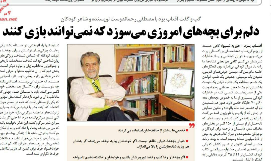 شبابيك إيرانية/ شباك الثلاثاء: الدفاع عن وثائقي رفسنجاني والسرقة تجتاح طهران 4