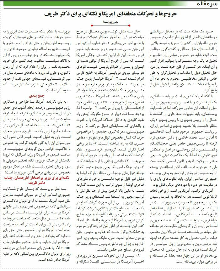 بين الصفحات الإيرانية: الانتقام السياسيّ دفع لاحتجاجات 2017 والعروبة أهمّ من الإسلاميّة 5