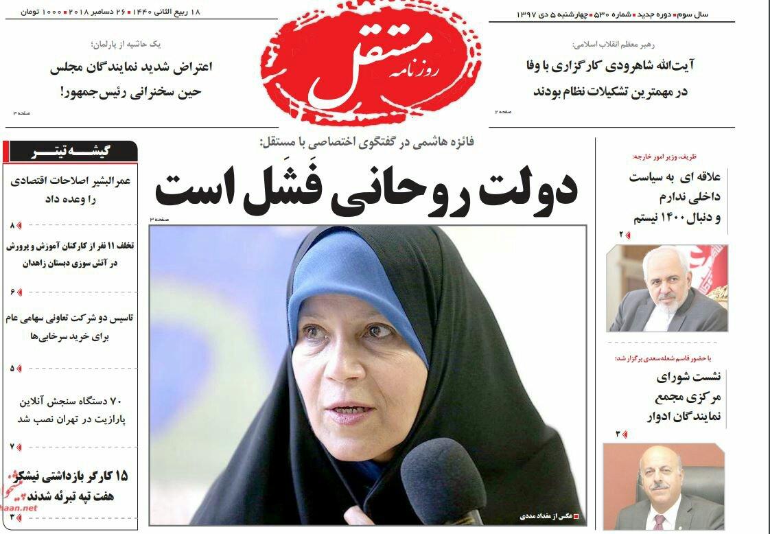 بين الصفحات الإيرانية: الانتقام السياسيّ دفع لاحتجاجات 2017 والعروبة أهمّ من الإسلاميّة 3