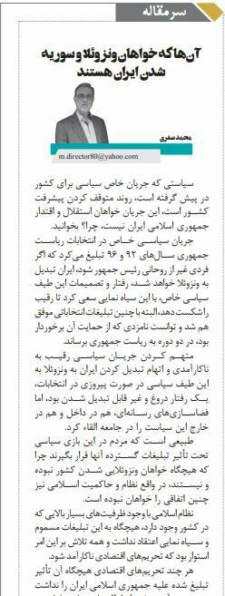 بين الصفحات الإيرانية: الانتقام السياسيّ دفع لاحتجاجات 2017 والعروبة أهمّ من الإسلاميّة 2