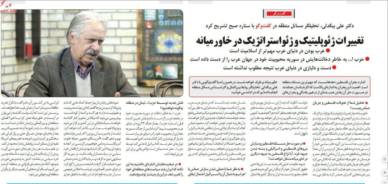 بين الصفحات الإيرانية: الانتقام السياسيّ دفع لاحتجاجات 2017 والعروبة أهمّ من الإسلاميّة 4