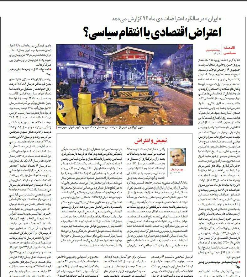 بين الصفحات الإيرانية: الانتقام السياسيّ دفع لاحتجاجات 2017 والعروبة أهمّ من الإسلاميّة 1