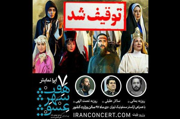 شبابيك إيرانية / شباك الخميس: مجتمع إستهلاكي في إيران ومسرحية خاصة تتوقف عن العرض 5