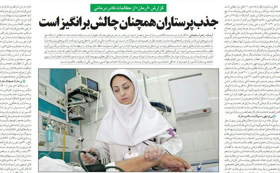 شبابيك إيرانية / شباك الخميس: مجتمع إستهلاكي في إيران ومسرحية خاصة تتوقف عن العرض 2