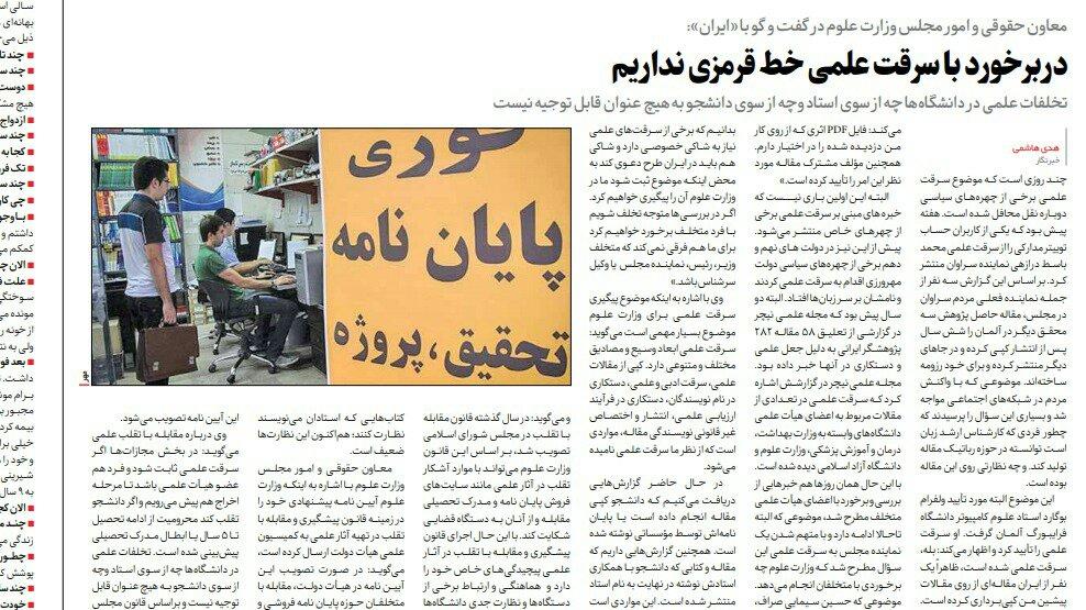 شبابيك إيرانية / شباك الخميس: مجتمع إستهلاكي في إيران ومسرحية خاصة تتوقف عن العرض 3