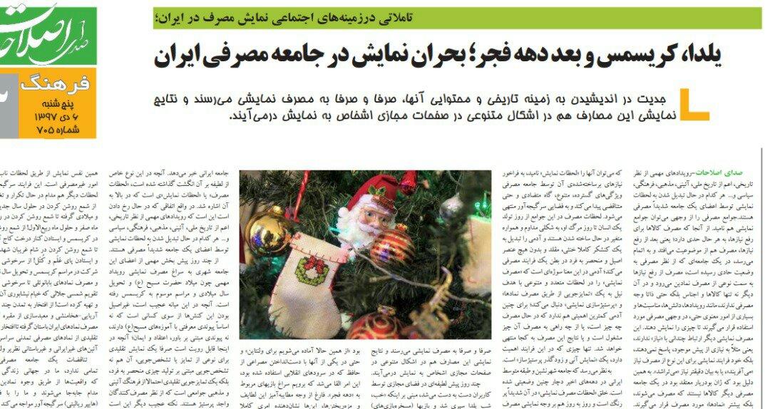 شبابيك إيرانية / شباك الخميس: مجتمع إستهلاكي في إيران ومسرحية خاصة تتوقف عن العرض 1