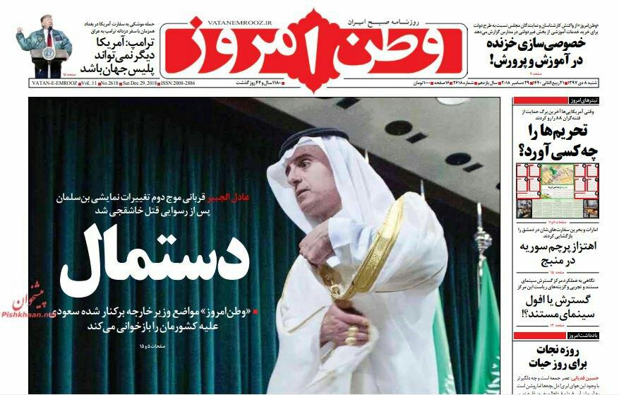 بين الصفحات الإيرانية: منديل بن سلمان وتساؤلات عن أسباب تخفيض الموازنة العسكرية 1