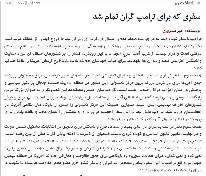 بين الصفحات الإيرانية: منديل بن سلمان وتساؤلات عن أسباب تخفيض الموازنة العسكرية 2