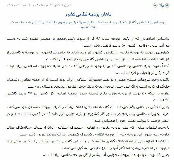 بين الصفحات الإيرانية: منديل بن سلمان وتساؤلات عن أسباب تخفيض الموازنة العسكرية 4