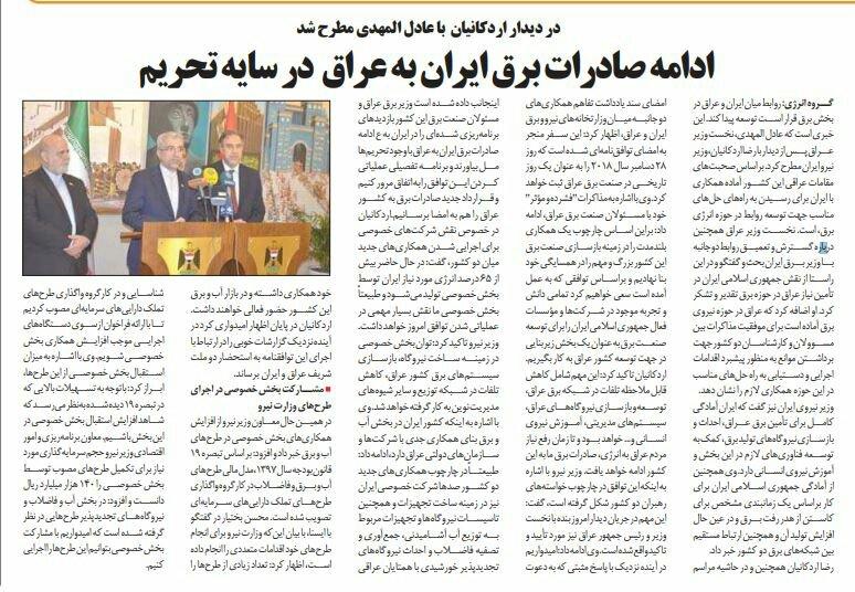 بين الصفحات الإيرانية: منديل بن سلمان وتساؤلات عن أسباب تخفيض الموازنة العسكرية 3