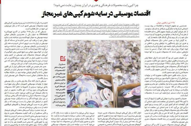 شبابيك إيرانية / شباك الأحد: أدمغة إيران تهاجر- أزمة اقتصاد الموسيقى 2