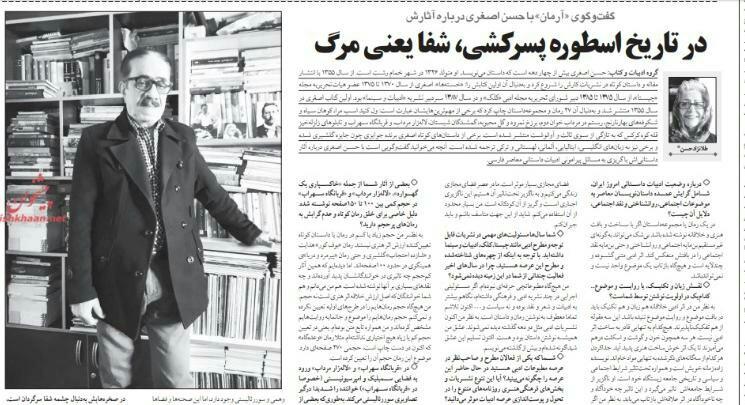 شبابيك إيرانية / شباك الأحد: أدمغة إيران تهاجر- أزمة اقتصاد الموسيقى 3