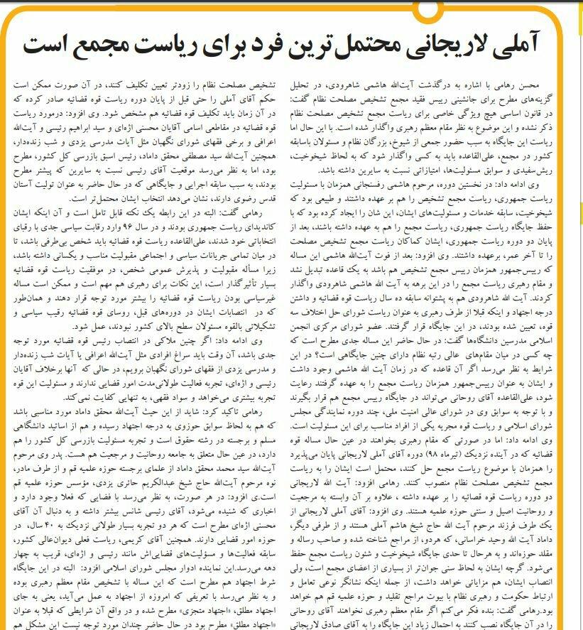 بين الصفحات الإيرانية: فرص إيران بعد الانسحاب الأميركي من سوريا الخميني: رضا الشعب ضمانة بقاء النظام 5