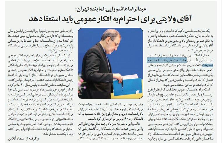 بين الصفحات الإيرانية: فرص إيران بعد الانسحاب الأميركي من سوريا الخميني: رضا الشعب ضمانة بقاء النظام 3