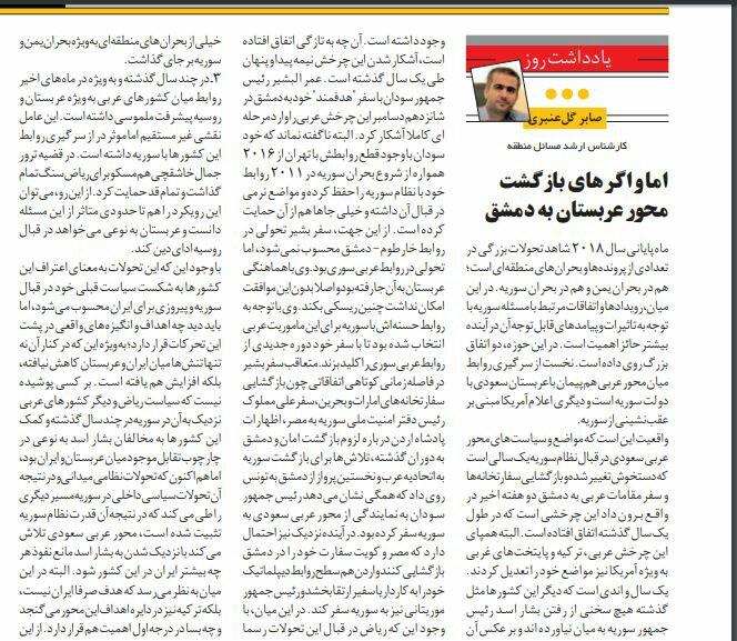 بين الصفحات الإيرانية: فرص إيران بعد الانسحاب الأميركي من سوريا الخميني: رضا الشعب ضمانة بقاء النظام 2
