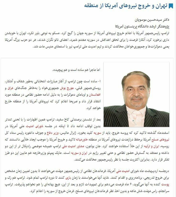 بين الصفحات الإيرانية: فرص إيران بعد الانسحاب الأميركي من سوريا الخميني: رضا الشعب ضمانة بقاء النظام 1