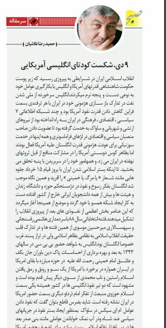 بين الصفحات الإيرانية: فرص إيران بعد الانسحاب الأميركي من سوريا الخميني: رضا الشعب ضمانة بقاء النظام 4