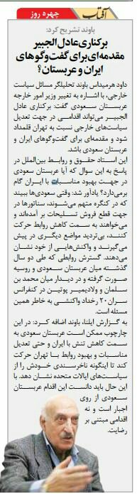 بين الصفحات الإيرانية: عزل الجبير مقدمة لحوارٍ سعوديٍّ-إيراني وميزانية التعليم هي الأكبر ضمن الميزانية العامّة الإيرانية 6