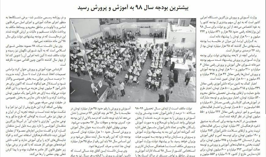 بين الصفحات الإيرانية:  عزل الجبير مقدمة لحوارٍ سعوديٍّ-إيراني  وميزانية التعليم هي الأكبر ضمن الميزانية العامّة الإيرانية 1