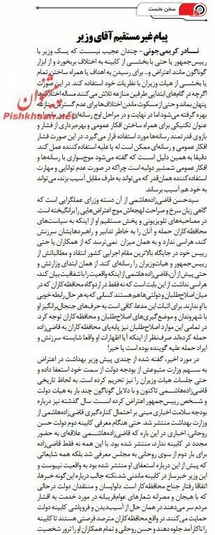 بين الصفحات الإيرانية: عزل الجبير مقدمة لحوارٍ سعوديٍّ-إيراني وميزانية التعليم هي الأكبر ضمن الميزانية العامّة الإيرانية 3