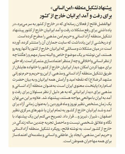 بين الصفحات الإيرانية:  عزل الجبير مقدمة لحوارٍ سعوديٍّ-إيراني  وميزانية التعليم هي الأكبر ضمن الميزانية العامّة الإيرانية 5
