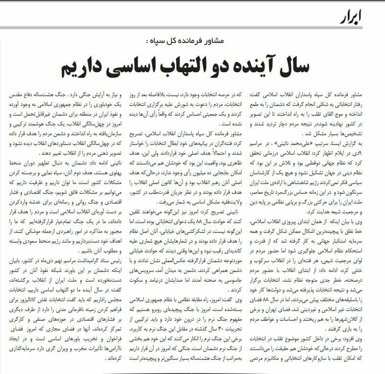 بين الصفحات الإيرانية: عزل الجبير مقدمة لحوارٍ سعوديٍّ-إيراني وميزانية التعليم هي الأكبر ضمن الميزانية العامّة الإيرانية 4