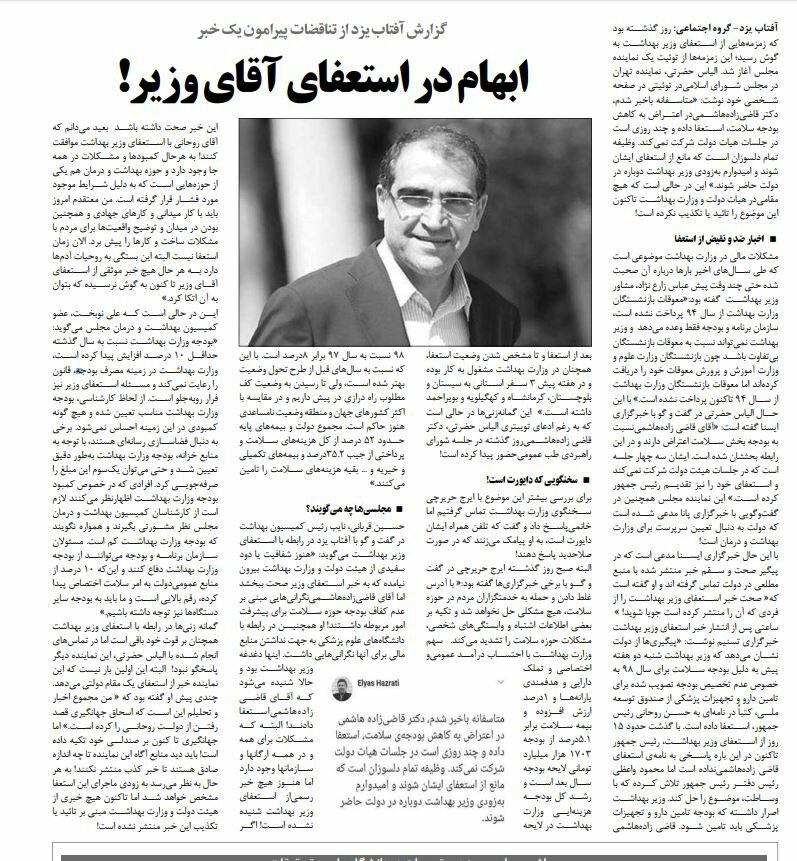 بين الصفحات الإيرانية: عزل الجبير مقدمة لحوارٍ سعوديٍّ-إيراني وميزانية التعليم هي الأكبر ضمن الميزانية العامّة الإيرانية 2