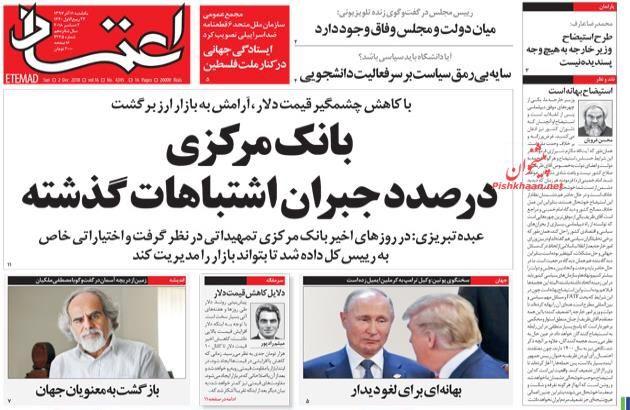 مانشيت طهران: استجواب ظريف ليس في مصلحة البلاد والدولار ينخفض الى عتبة ال 10 الاف 4