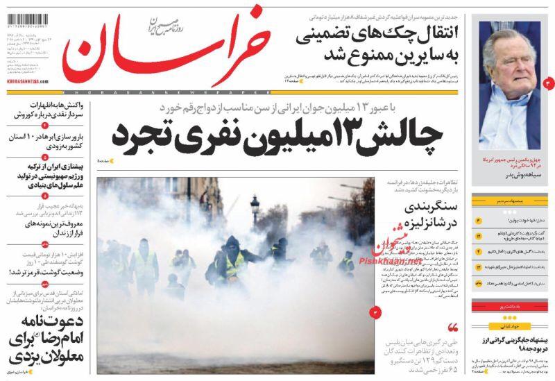 مانشيت طهران: استجواب ظريف ليس في مصلحة البلاد والدولار ينخفض الى عتبة ال 10 الاف 2